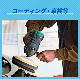 コーティング・車検等